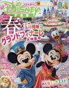 Disney FAN (ディズニーファン)増刊 東京ディズニーリゾート35周年グランドフィナーレ大特集 2019年 03月号 [雑誌]