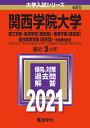 関西学院大学(理工学部・経済学部〈理系型〉・教育学部〈理系型〉・総合政策学部〈理系型〉-学部個別日程) 2021年版;No.485 (大学入試シリーズ)