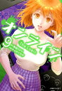 オンラインThe Comic(9) (エッジスタコミックス)...