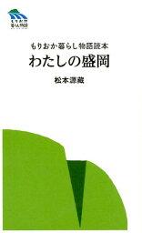 わたしの盛岡 (もりおか暮らし物語読本) [ 松本源蔵 ]