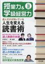授業力&学級経営力 2019年 03月号 [雑誌]