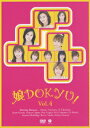 娘DOKYU! Vol.4 [ 吉澤ひとみ ]