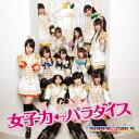 女子力←パラダイス(ジャケットA)(CD+DVD) [ SUPER☆GiRLS ]