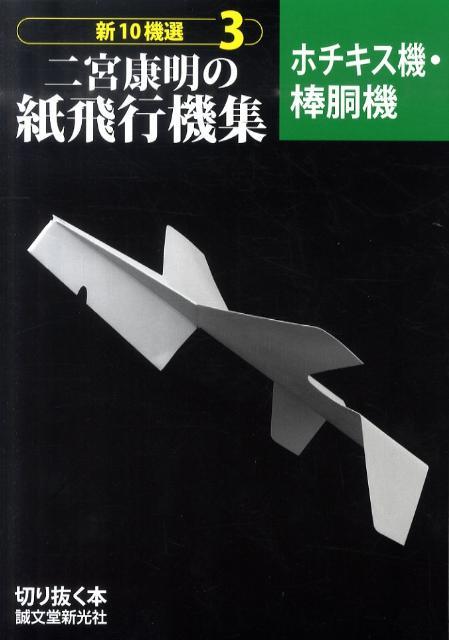 二宮康明の紙飛行機集(3) 新10機選 ホチキス機・棒胴機 (切り抜く本) [ 二宮康明 ]