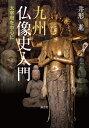 九州仏像史入門 太宰府を中心に [ 井形 進 ]