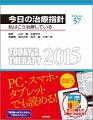 今日の治療指針(2015年版)