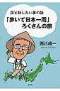 「歩いて日本一周」ろくさんの旅 孫と話したい夢の話 [ 西川緑一 ]