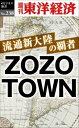 OD>流通新大陸の覇者ZOZOTOWN (週刊東洋経済eビジ...
