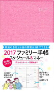 ファミリー手帳スケジュール&マネー(ピンク)(2017)