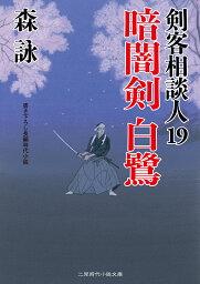 暗闇剣白鷺(19) (二見時代小説文庫) [ 森詠 ]