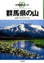 群馬県の山 (分県登山ガイド) [ 太田ハイキングクラブ ]