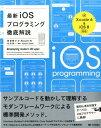 最新iOSプログラミング徹底解説 [ 新居雅行 ]