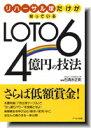 リハーサル球だけが知っているLoto 6 4億円の技法 [ 石清水正彰 ]