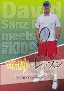 【予約】奇跡のレッスン〜世界の最強コーチと子どもたち〜 テニス編 ダビッド・サンズ・リバス