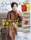 RoomClip商品情報 - 大人のおしゃれ手帖 2019年 03月号 [雑誌]