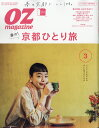 OZ magazine (オズマガジン) 2019年 03月号