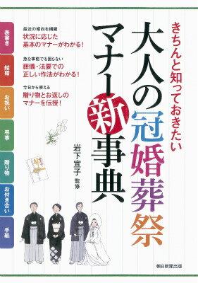 大人の冠婚葬祭マナー新事典 [ 岩下宣子 ]...:book:17448809