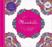 きれいな曼荼羅のぬり絵図鑑