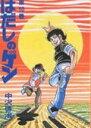 はだしのゲン(第10巻) [ 中沢啓治(1939-2012) ]