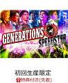 【先着特典】GENERATIONS LIVE TOUR 2016 SPEEDSTER(初回生産限定)(ステッカーシート付き)