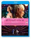ボリショイ・バレエ 2人のスワン【Blu-ray】 [ マルガ