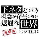 TVアニメ「下ネタという概念が存在しない退屈な世界」ラジオC...