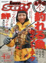 Lure magazine salt (ルアーマガジン・ソルト) 2020年 04月号