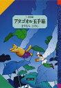 アタゴオル玉手箱(1) 星街編 (ファンタジー・コミックス) [ ますむらひろし ]