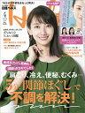 日経 Health (ヘルス) 2020年 04月号 [雑誌...
