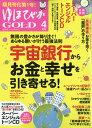 ゆほびかGOLD (ゴールド) 2020年 04月号 [雑誌]