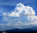 空の図鑑 雲と空の光の観察ガイド [ 村井昭夫 ]