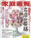 家庭画報 2020年 04月号 [雑誌]