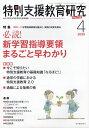 特別支援教育研究 2020年 04月号 [雑誌]...