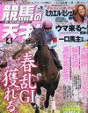 TVfan(ファン)関西版 増刊 競馬の天才!Vol.18 2020年 04月号 [雑誌]