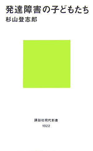 発達障害の子どもたち (講談社現代新書) [ 杉山登志郎 ]...:book:12684015