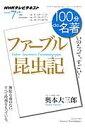 100分de名著(2014年7月) NHKテレビテキスト ファーブル昆虫記 [ 日本放送協会 ]
