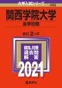 関西学院大学(全学日程) 2021年版;No.486 (大学入試シリーズ)