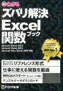 よくわかるズバリ解決Excel関数ブック Microsoft Excel 2013/Micr [ 富士通エフ・オー・エム ]