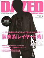 DAZED & CONFUSED JAPAN (�ǥ����ɡ�����ɡ�����ե塼���ɡ�����ѥ�) 2010ǯ 04��� �λ����