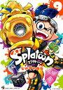 Splatoon(9) (てんとう虫コミックス〔スペシャル〕) [ ひのでや 参吉 ]