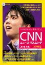 [CD&電子書籍版付き]CNNニュース・リスニング2018[春夏] [ 『CNN English Express』編