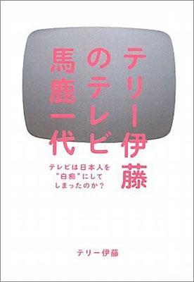 【バーゲン本】テリー伊藤のテレビ馬鹿一代 [ テリー 伊藤 ]