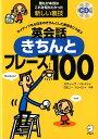 英会話きちんとフレーズ100 ネイティブなら日本のきちんとした表現をこう言う [ スティーブ・ソレイシィ ]