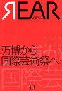REAR(40(2017)) 芸術批評誌 芸術・批評・ドキュメント 特集:万博から国際芸術祭へ/あい