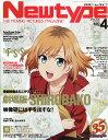 Newtype (ニュータイプ) 2020年 04月号 [雑誌]