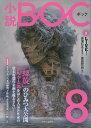 BOC 8 (単行本) 小説BOC編集部