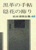 松本清張全集(42)