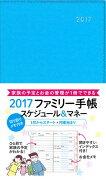 ファミリー手帳スケジュール&マネー(ブルー)(2017)