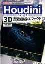 Houdiniではじめる3Dビジュアルエフェクト改訂版 ノードベースの3D-CGツールを使いこなす (I/O BOOKS) [ 平井豊和 ]