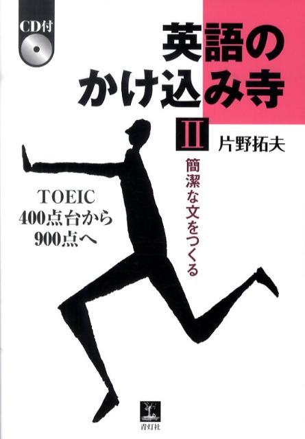 英語のかけ込み寺(2) 簡潔な文をつくる TOE...の商品画像
